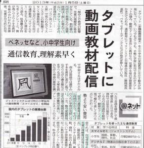 20130105_nikkei