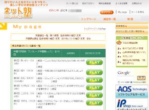 20130126_netjuku_2