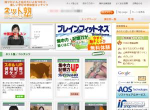 20130126_netjuku_3