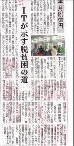 20130131_nikkei_netedu