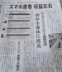 20130213_nikkei