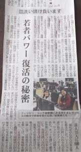 20130219_nikkei