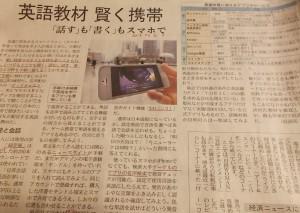 20130221_yu_nikkei