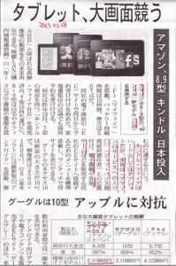 20130228_nikkei_amazon