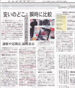 20130307_yu_nikkei