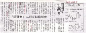 20130313_yu_nikkei