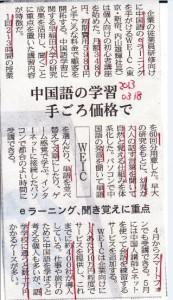 20130318_nikkei