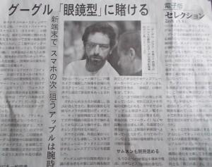 20130331_nikkei_google