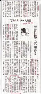 20130408_stndrd_nikkei