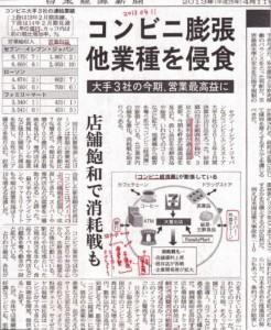 20130411_nikkei