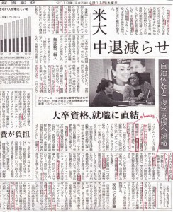 20130411_nikkei_college