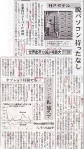 20130412_nikkei