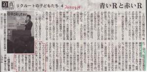 20130419_nikkei_2r