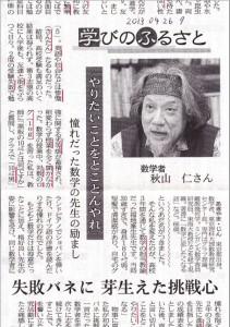 20130426_nikkei