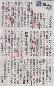 20130427_nikkei