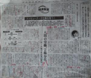 20130501_nikkei