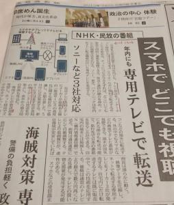 20130505_nikkei_smart