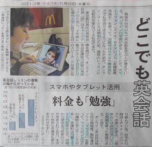 20130508_nikkei