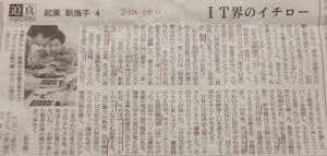 20130511_nikkei