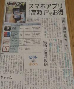 20130515_nikkei
