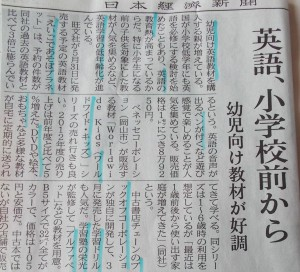 20130515_nikkei_english