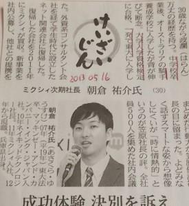 20130516_nikkei