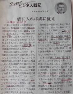 20130520_yu_nikkei