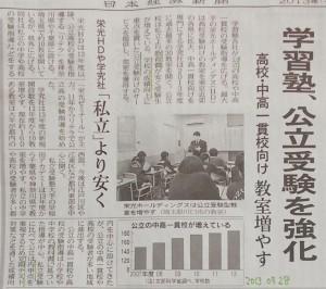 20130528_nikkei 2