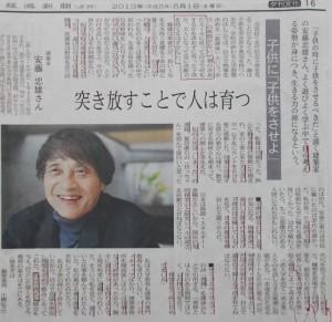 20130501_nikkei_ando