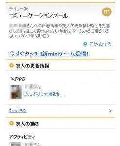 20130602_mixi