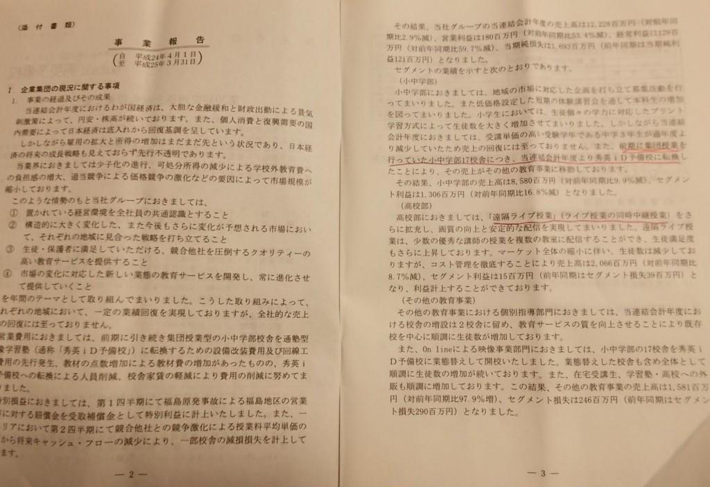 20130612_shuei