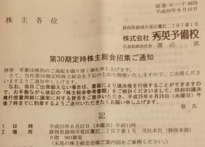 20130612_shuei2