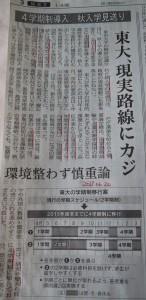 20130620_nikkei