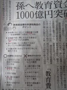 20130620_nikkei3