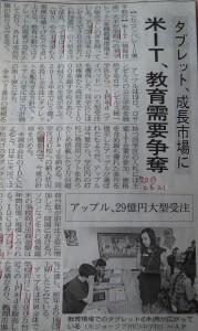 20130621_nikkei