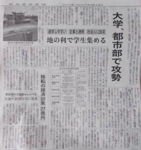20130704_nikkei