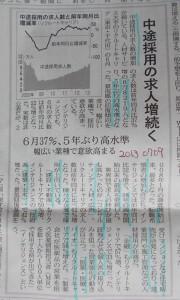 20130709_nikkei