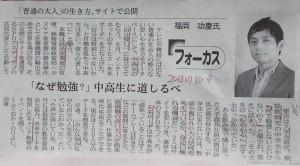 20130710yu_nikkei