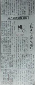 20130715_nikkei