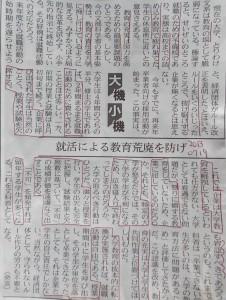 20130719_nikkei