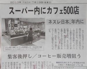 20130719_nikkei2