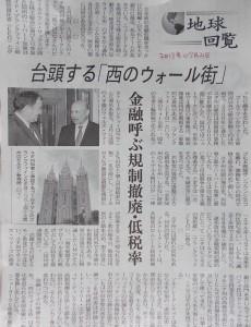 20130721_nikkei