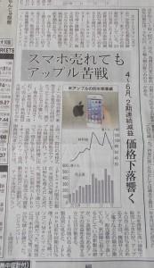 20130724yu_nikkei