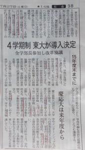 20130727_nikkei