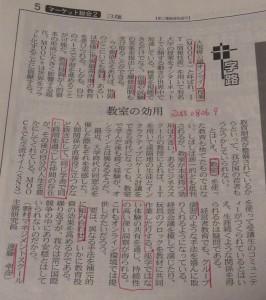 20130806yu_nikkei