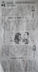 20130819_nikkei