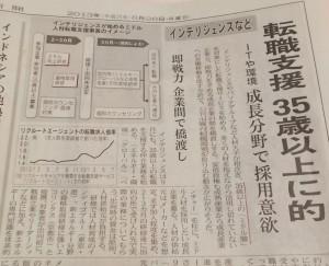 20130826_nikkei