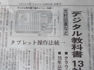 20130906_nikkei
