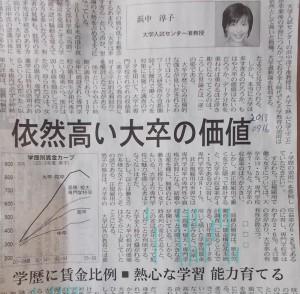 20130916_nikkei