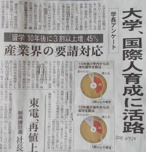 20130929_nikkei